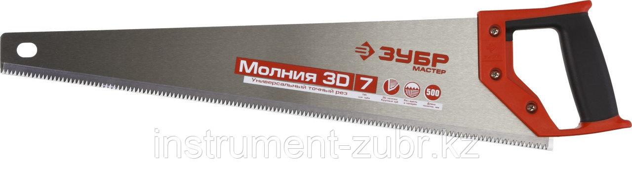 Ножовка универсальная (пила) ЗУБР МОЛНИЯ-3D 500 мм, 7TPI, 3D зуб, точный рез вдоль и поперек волокон