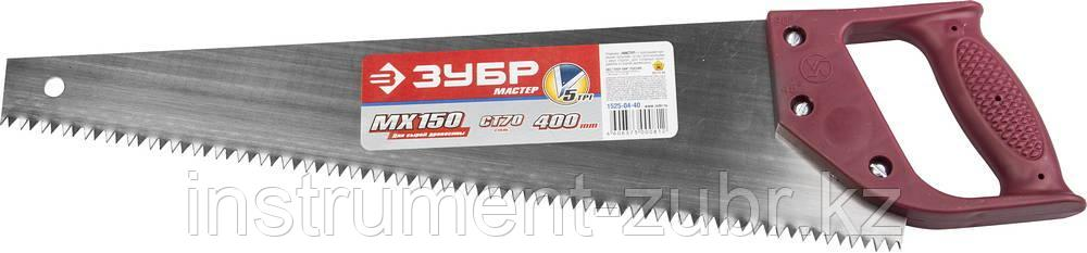 """Ножовка ЗУБР """"МАСТЕР"""" по дереву, прямой крупный зуб, пластиковая ручка, шаг зуба 5мм, 400мм"""