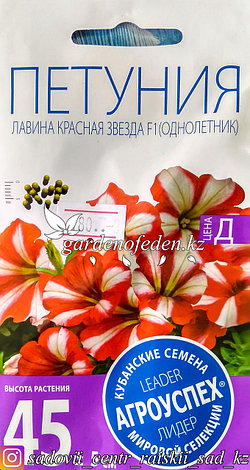 """Семена пакетированные Агроуспех. Петуния """"Лавина красная звезда F1"""", фото 2"""