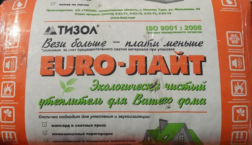 Минеральная плита EURO- Лайт П50 толщина 50мм кв 9м2 (в упаковке 15 шт), фото 2