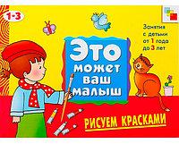 """Художественный альбом для занятий с детьми 1-3 лет """"Рисуем красками"""""""
