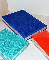 Коран,Куран,Құран,Свещенный Коран