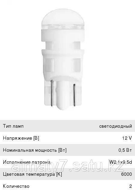 OSRAM Светодиодная лампа T10 W5W - фото 2