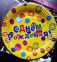 """Тарелки одноразовые бумажные """"С днем рождения"""""""