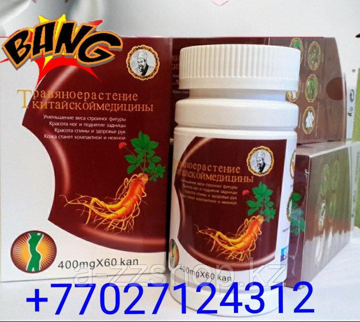 Травяное растение китайской медицины капсулы 60 шт.