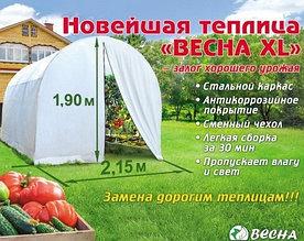 """Купить ТЕПЛИЦУ из агрола. Дешевая дышащая теплица """"Весна"""". Длина 3.7м."""