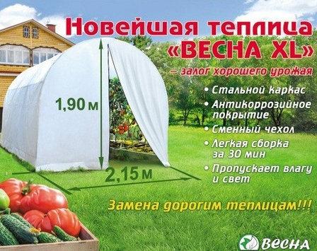 """Купить ТЕПЛИЦУ из агрола. Дешевая дышащая теплица """"Весна"""". Длина 3.7м., фото 2"""