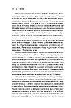 Чиксентмихайи М.: Поток: Психология оптимального переживания, фото 7