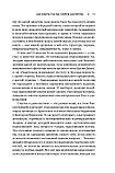 Чиксентмихайи М.: Поток: Психология оптимального переживания, фото 8