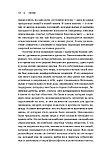 Чиксентмихайи М.: Поток: Психология оптимального переживания, фото 9