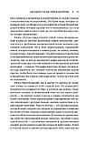Чиксентмихайи М.: Поток: Психология оптимального переживания, фото 10