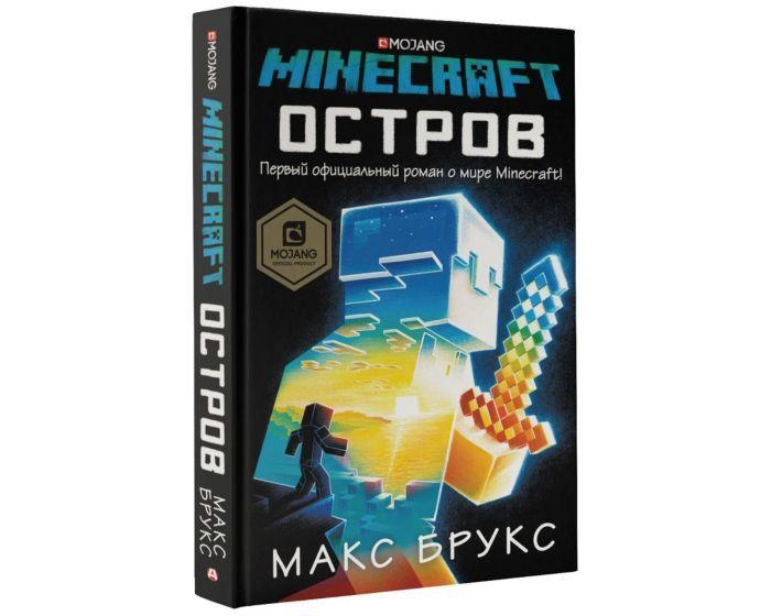 Брукс М.: Minecraft: остров