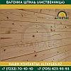 Вагонка штиль (Лиственница) | 14*87*2500 | Сорт В, фото 2