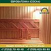 Евровагонка (Сосна) | 12*125*4000 | Сорт А, фото 2