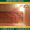 Евровагонка (Сосна) | 12*69*3000 | Сорт В, фото 2