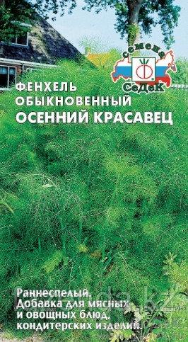 Фенхель Осенний Красавец 0,5гр