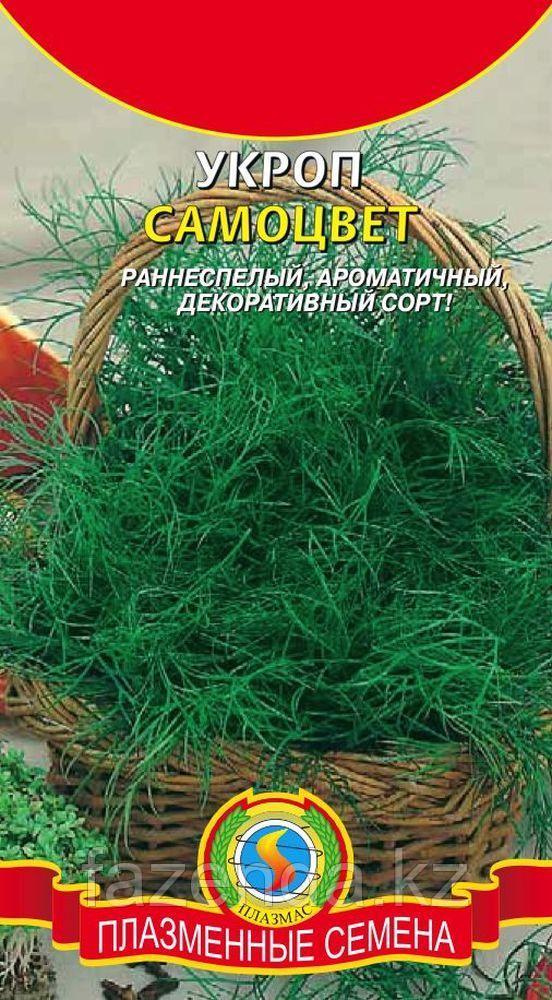 Укроп Самоцвет 1,5гр
