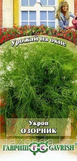 Укроп Озорник 2гр/Урожай на окне
