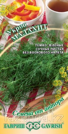 Укроп Малахит 2гр