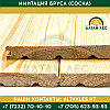 Имитация бруса (Сосна) | 18*135*3000 | Сорт В, фото 4