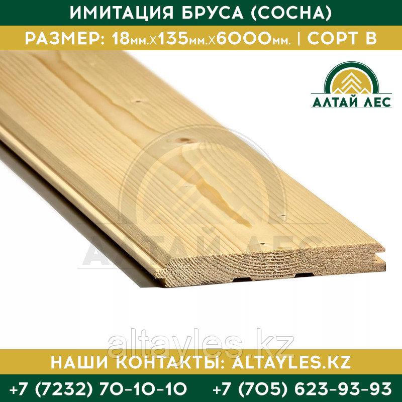 Имитация бруса (Сосна) | 18*135*6000 | Сорт В