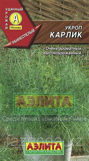 Укроп Карлик 2-3гр