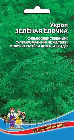 Укроп Зеленая Елочка 2гр
