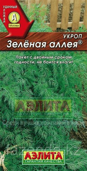 Укроп Зеленая аллея 3гр
