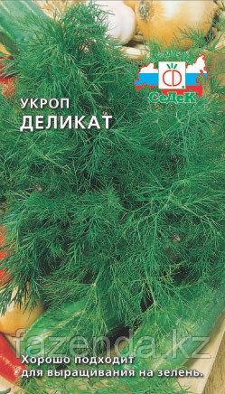 Укроп Деликат 500шт/2гр  100