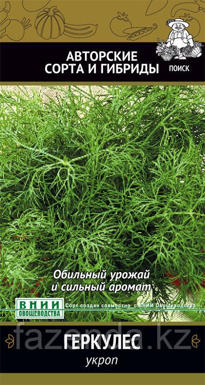 Укроп Геркулес  (А) 3гр