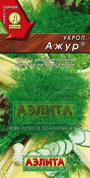 Укроп Ажур 2гр