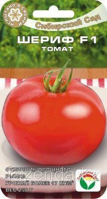 Томат Шериф 15-20шт