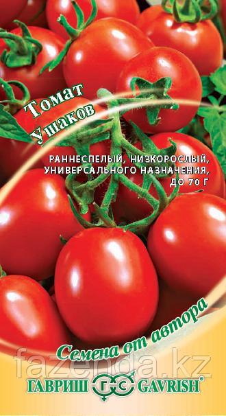 Томат Ушаков 0,3гр