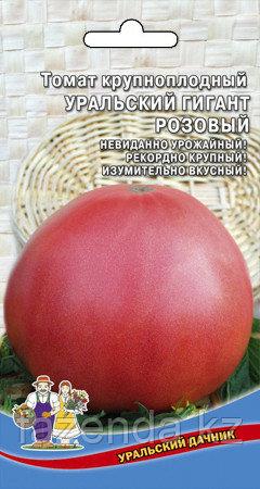Томат Уральский Гигант Розовый 0,1 гр