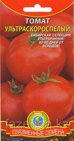Томат Ультраскороспелый 15-20шт