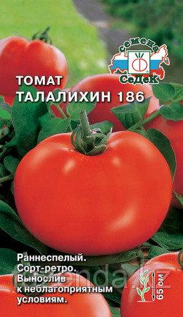 Томат Талалихин 186 0,2гр