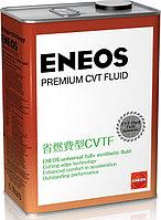 Трансмиссионное масло ENEOS Premium CVT Fluid 4литра