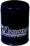 """560-1017005-03 ФИЛЬТР МАСЛЯНЫЙ (""""ЛААЗ/Ливны"""") ГАЗ-3110,3302 с дв.Штайер"""