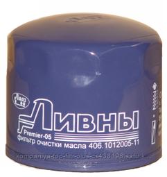 406-1012005-11 Ливны (Premier 406-11) Фильтр очистки масла.