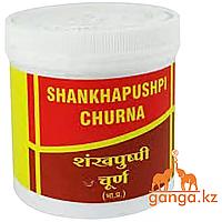 Шанкапушпи чурна Улучшение памяти, концентрация внимания, обучаемости,сна (Shankhapushpi churna VYAS), 100 г.