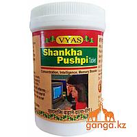 Шанкапушпи Улучшение памяти, концентрация внимания, обучаемости,сна (Shankhapushpi VYAS), 100 таб.