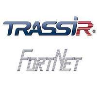 TRASSIR FortNet