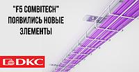 """Расширен ассортимент системы """"F5 Combitech"""" DKC"""