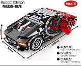 Конструктор Senbao 701401 For Bugatti Sports Car Бугатти широн аналог Lego Technic, фото 2