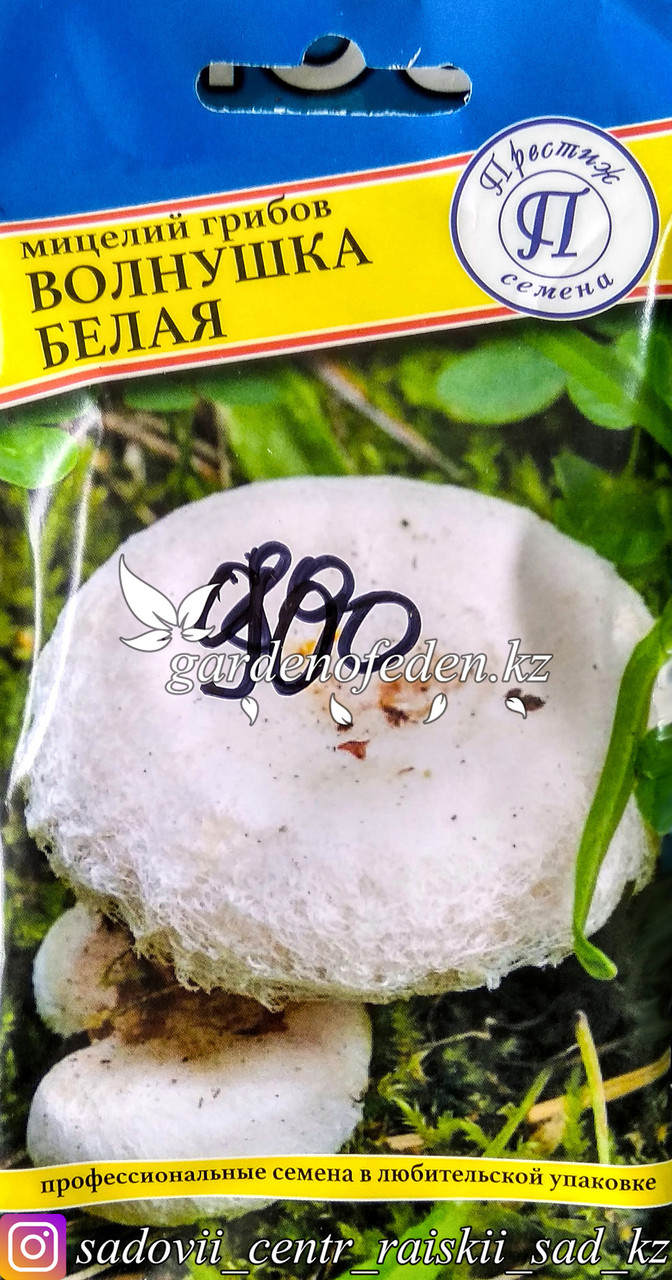 """Семена пакетированные Престиж. Мицелий грибов """"Волнушка белая"""""""