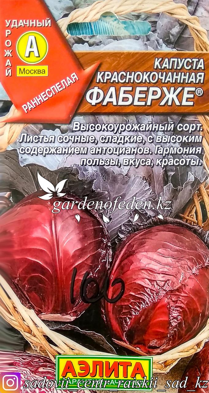 """Семена пакетированные Аэлита. Капуста краснокочанная """"Фаберже"""""""