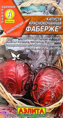 """Семена пакетированные Аэлита. Капуста краснокочанная """"Фаберже"""", фото 2"""
