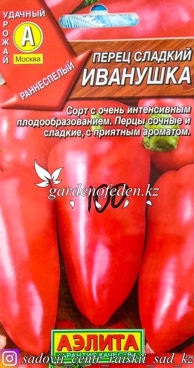 """Семена пакетированные Аэлита. Перец сладкий """"Иванушка"""""""