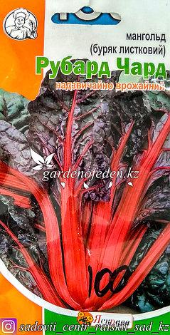 """Семена пакетированные Яскрава. Мангольд """"Рубард Чард"""", фото 2"""