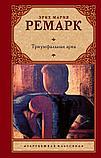 Ремарк Э. М.: Триумфальная арка (в переводе Рудницкого), фото 2